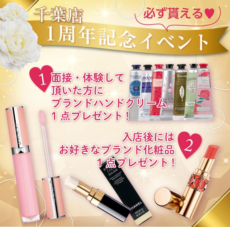 千葉店1周年記念イベント!